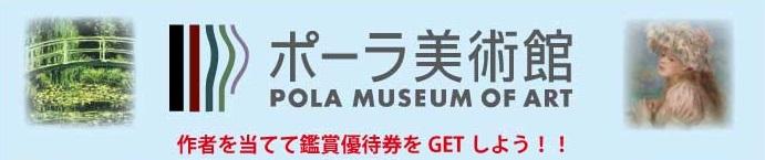 ポーラ美術館チケット