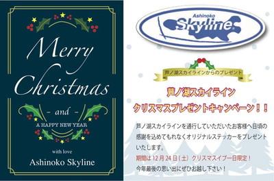 芦ノ湖スカイラインクリスマスイベント告知