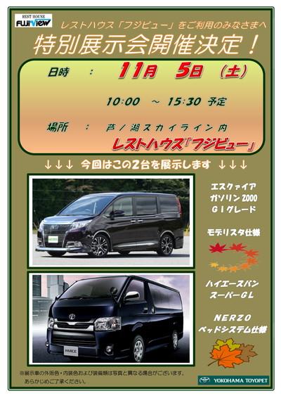 横浜トヨペット特別展示会ポスター